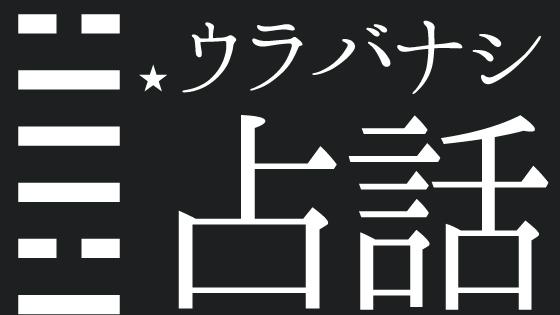 前田王子の占いのウラ話